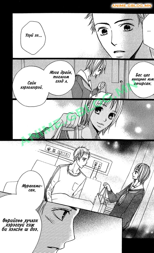 Japan Manga Translation - Kimi ga Suki - 3 - After the Christmas Eve - 34